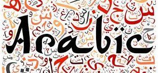 קורס ערבית מדוברת – למי זה מתאים?
