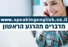 ללמוד אנגלית מהטובים ביותר