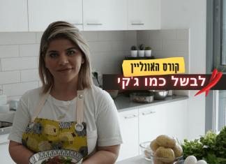 סדנת בישול למתחילים שרוצים ללמוד לבשל בקלות, ללא ניסיון